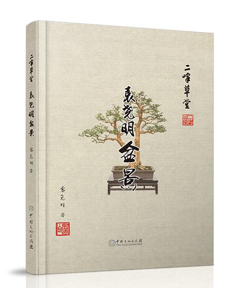 《二峰草堂·袁尧明盆景》